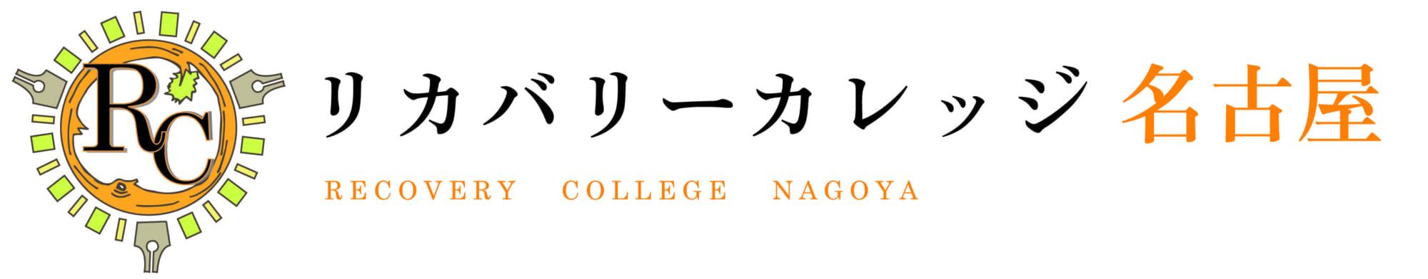 リカバリーカレッジ名古屋
